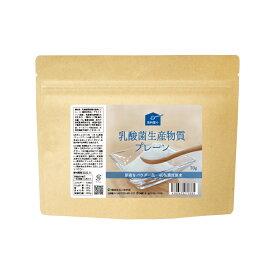国産(北海道産) 乳酸菌生産物質プレーン 70g 健康食品の原料屋 トライアル店