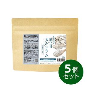 健康食品の原料屋 カルシウム 八雲風化貝カルシウム 北海道 100%粉末 サプリメント 100g×5袋