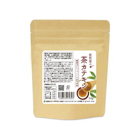 茶カテキン 50g 無添加 ポスト投函便 対応可 健康食品の原料屋