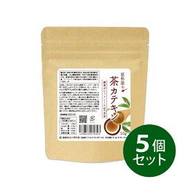 茶カテキン 50g×5個セット 無添加 健康食品の原料屋