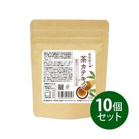 茶カテキン 50g×10個セット 無添加 健康食品の原料屋