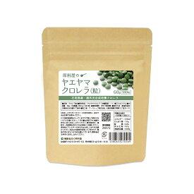 健康食品の原料屋 ヤエヤマ クロレラ 八重山クロレラ 粒 石垣島産 約30日分 60g(300粒×1袋)