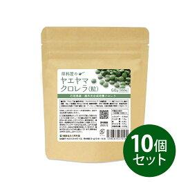 クロレラ 国産(沖縄県産) ヤエヤマクロレラ粒 200mg×300粒×10個セット 健康食品の原料屋