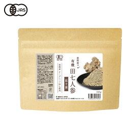 有機JAS認定 田七人参40頭 100g 無添加 オーガニック 健康食品の原料屋