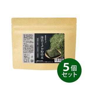 健康食品の原料屋 海苔 ミクロ 国産 細胞壁破砕 粉砕末 サプリメント 約8か月分 100g×5袋