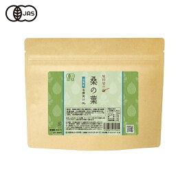 青汁 国産(滋賀産) 有機JAS認定 桑の葉 100g 無農薬 無添加 オーガニック メール便 対応可 健康食品の原料屋