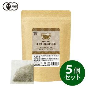 有機 桑の葉と枝のほうじ茶(ティーパック)5個セット 健康食品の原料屋