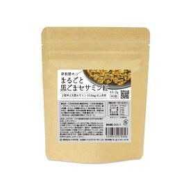 健康食品の原料屋 まるごと 黒ごま セサミン リグナン胡麻 粒 約30日分 43.2g(90粒×1袋)