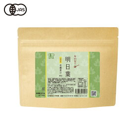 青汁 国産(滋賀産) 有機 明日葉 無農薬 無添加 オーガニック メール対応可 健康食品の原料屋