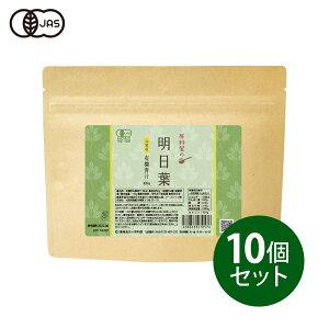 健康食品の原料屋 有機 オーガニック 明日葉 あしたば 青汁 粉末 国産 滋賀県産 約11ヵ月分 100g×10袋