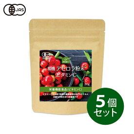 健康食品の原料屋 有機 オーガニック アセロラ 天然 ビタミンC 粉末 約5ヵ月分 30g×5袋