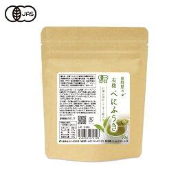国産(大分県産) 有機JAS認定 べにふうき茶 50g 無農薬 無添加 オーガニック メール便対応可 健康食品の原料屋