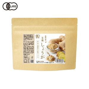 健康食品の原料屋 有機 オーガニック しょうが 粉末 生姜 パウダー約33日分 100g×1袋