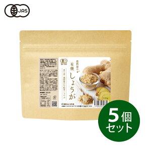 健康食品の原料屋 有機 オーガニック しょうが 粉末 生姜 パウダー 約5ヵ月分 100g×5袋