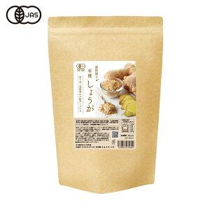 健康食品の原料屋 有機 オーガニック しょうが 粉末 生姜 パウダー お徳用 1kg×1袋
