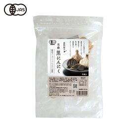 国産(広島県産・愛媛県産) 有機JAS認定 黒にんにく 6球入 無農薬 無添加 オーガニック 健康食品の原料屋