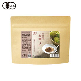 有機JAS認定 ノニ粉末 80g 無農薬 無添加 オーガニック 健康食品の原料屋