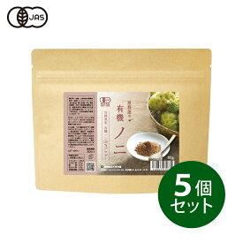 有機JAS認定 ノニ粉末 5個セット 80g×5 無農薬 無添加 オーガニック 健康食品の原料屋
