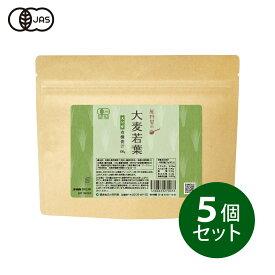 青汁 国産(大分県産) 有機JAS認定 大麦若葉 100g×5 無農薬 無添加 オーガニック 健康食品の原料屋