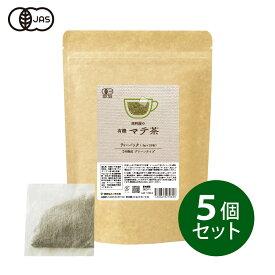 有機JAS認定 マテ茶 3g×25包×5個セット(3g×125包) 無農薬 無添加 オーガニック 健康食品の原料屋