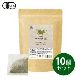 有機JAS認定 マテ茶 3g×25包×10個セット(3g×250包) 無農薬 無添加 オーガニック 健康食品の原料屋