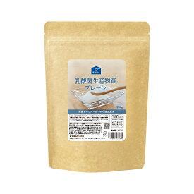 国産(北海道産) 乳酸菌生産物質プレーン 200g 健康食品の原料屋