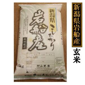 【送料無料】☆新潟県岩船産 コシヒカリ 10kg (5kg×2個) 玄米(令和元年産)[贈答兼備]