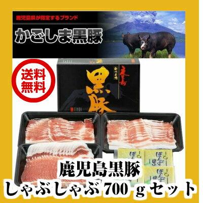 【送料無料】かごしま黒豚 しゃぶしゃぶセット 700g (肩ロース300g+バラ400g)