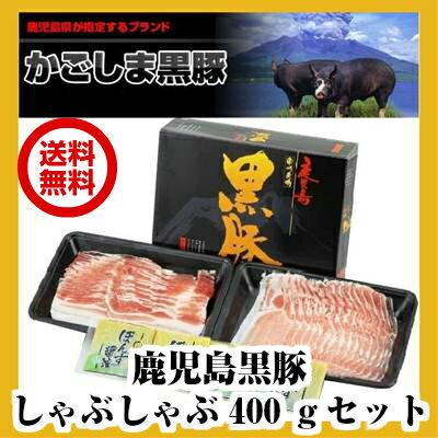 【送料無料】かごしま黒豚 しゃぶしゃぶセット 400g (肩ロース200g+バラ200g)