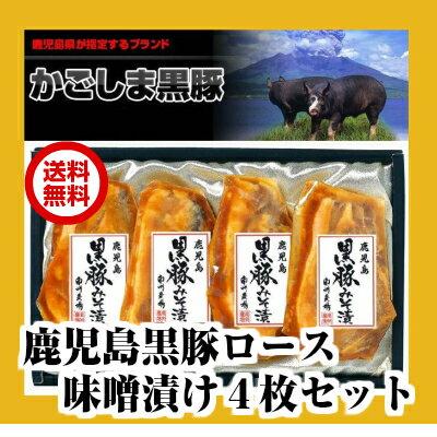 【送料無料】かごしま黒豚 ロース味噌漬け 4枚セット