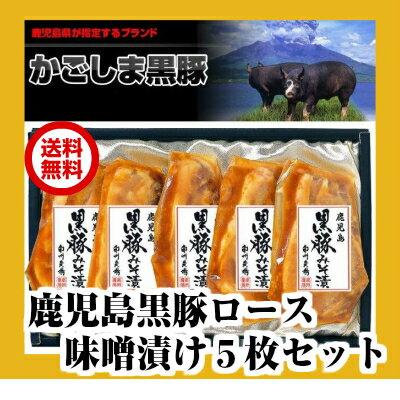 【送料無料】かごしま黒豚 ロース味噌漬け 5枚セット