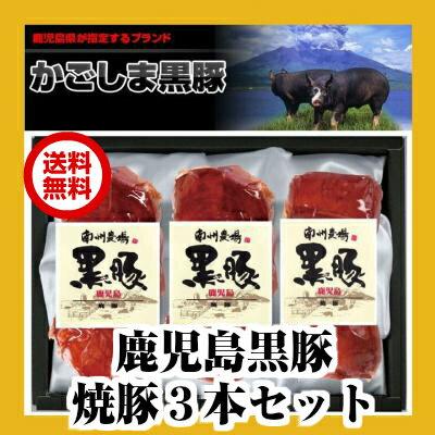 【送料無料】かごしま黒豚 焼豚3本セット