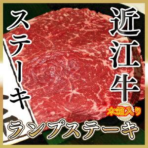 [贈答用]【送料無料】[新鮮!厳選☆産地直送]☆日本三大和牛☆最高級の極上近江牛(証明書付) 肉質最高A4〜A5等級!極上 近江牛 ランプステーキ 200g1枚 【木箱入り】特