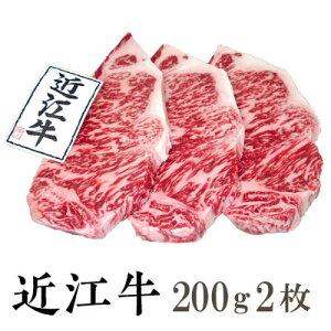 【送料無料】近江牛 極上 霜降り サーロインステーキ 200g2枚
