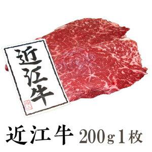 [贈答用]【送料無料】極上 近江牛 ランプステーキ 200g1枚【化粧木箱入り】