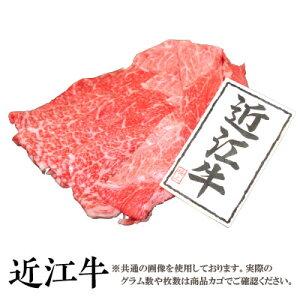【送料無料】近江牛 肩ウデ すき焼き・しゃぶしゃぶ用1Kg