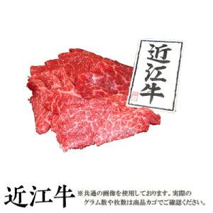 [贈答用]【送料無料】近江牛 モモ 焼肉用400g【化粧木箱入り】
