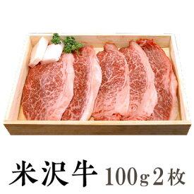 【送料無料】米沢牛 霜降りモモステーキ100g2枚 木箱入り[贈答兼備]