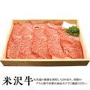 【送料無料】米沢牛 すき焼きしゃぶしゃぶ用リブロース300g 木箱入り[贈答兼備]