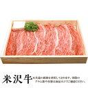 【送料無料】米沢牛 すき焼きしゃぶしゃぶ用霜降りもも800g 木箱入り[贈答兼備]