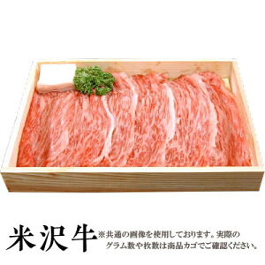 【送料無料】米沢牛 すき焼きしゃぶしゃぶ用霜降りもも1Kg 木箱入り[贈答兼備]