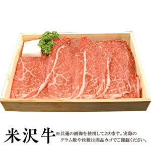 【送料無料】米沢牛 すき焼きしゃぶしゃぶ用赤身もも1Kg 木箱入り[贈答兼備]