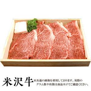 【送料無料】米沢牛 焼肉用赤身モモ300g 木箱入り[贈答兼備]