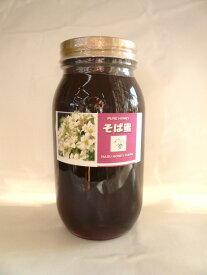 【希少価値】国産そばはちみつ 純粋天然純国産 1000g 送料無料 蜂蜜 ハチミツ