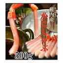 【送料無料】北海道稚内産 カニ鍋用 紅ズワイガニポーションセット 500g