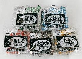 【永谷園】業務用ふりかけ5種類(1袋50個入×5種)