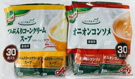 【業務用】クノール コーンクリームスープ・オニオンコンソメスープ 各30袋(60食)