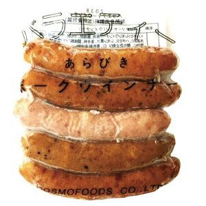 バラエティー ウインナー あらびきポークウインナー 加熱食肉製品 ポークソーセージ 5本入パック×10 冷凍食品
