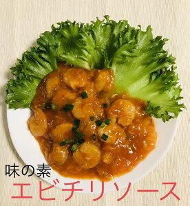 えびチリソース 200g×2個セット ボイリングパック AJINOMOTO 業務用 冷凍 エビチリ 中華総菜 簡単時短調理