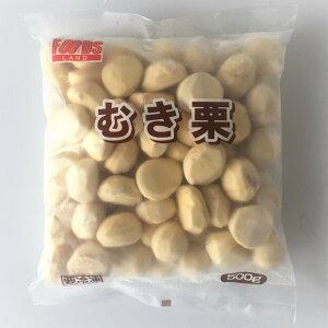 冷凍むき栗 500g 業務用 冷凍野菜 岩谷産業 iwatani FOODSブランド